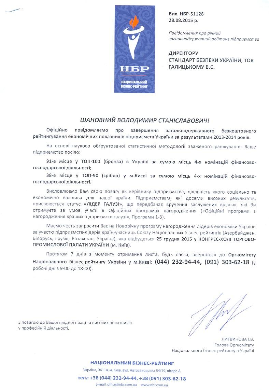 ЛИДЕР ОТРАСЛИ